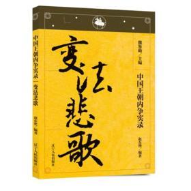 中国王朝内争实录——变法悲歌