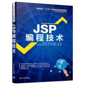特价~JSP程技术 9787302492900