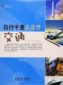 日行千里不是梦(交通)/博物之旅