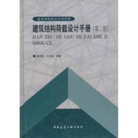 建筑结构荷载设计手册(第二版)——建筑结构设计系列手册