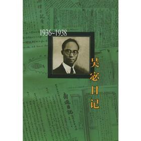 吴宓日记--第6册(1936-1938)