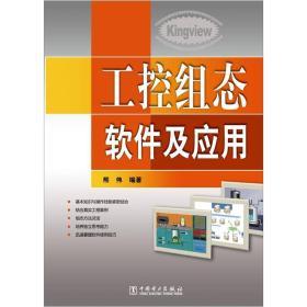 二手工控组态软件及应用9787512324756 熊伟 中国电力