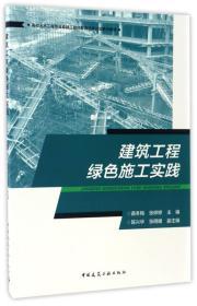 建筑工程綠色施工實踐/高校土木工程專業卓越工程師教育培養計劃系列教材