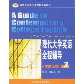 现代大学英语全程辅导3