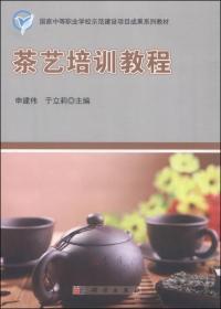 茶艺培训教材