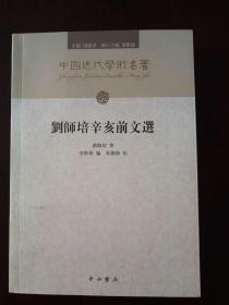 中国近代学术名著:刘师培辛亥前文选