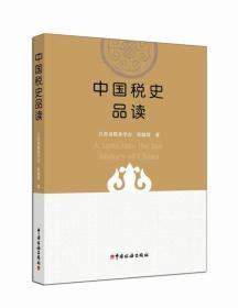 中国税史品读