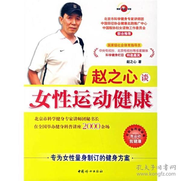 赵之心谈女性运动健康