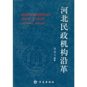 河北民政机构沿革