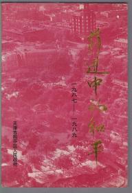 前进中的和平1987-1989