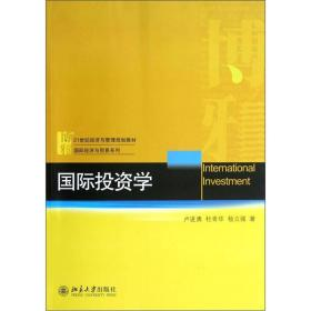 国际投资学/21世纪经济与管理规划教材·国际经济与贸易系列
