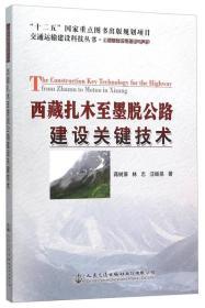 交通运输建设科技丛书·公路基础设施建设与养护:西藏扎木至墨脱公路建设关键技术