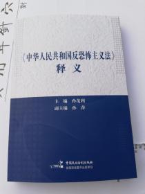 《中华人民共和国反恐怖主义法》释义
