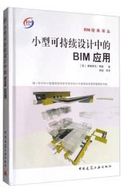 小型可持续设计中的BIM应用