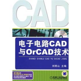 电子电路CAD与ORCAD技术刘明山机械工业出版社9787111272182