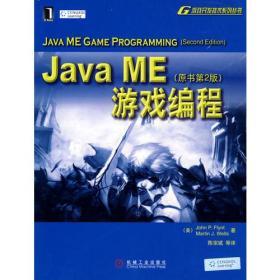 Java ME 游戏程 原书第2版