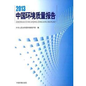 2013中国环境质量报告