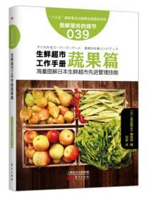 服务的细节039: 生鲜超市工作手册蔬果篇