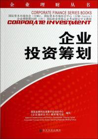 企业理财丛书:企业投资筹划