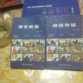 连环画  清官断案  神话传说  历史传奇(3本可分开出售)