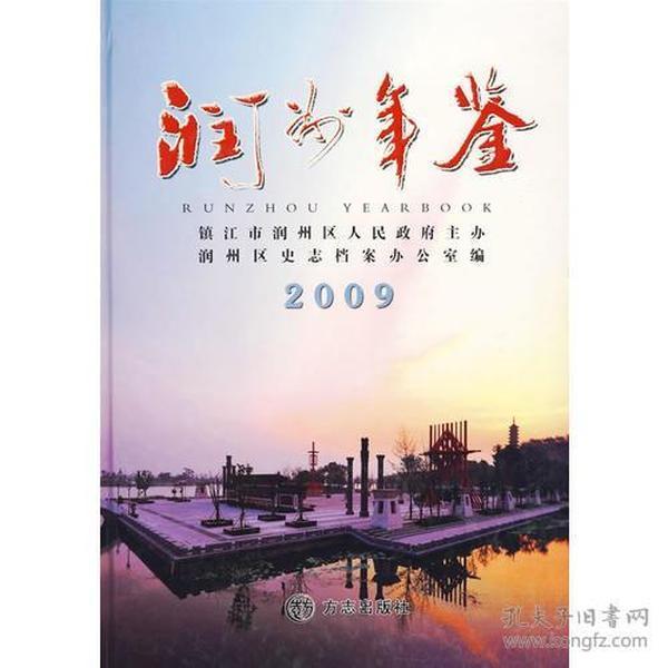 润州年鉴2009