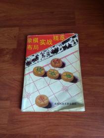 象棋布局实战精粹   1994年一版一印
