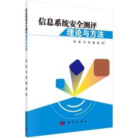 计算机系统结构与应用技术研究丛书:信息系统安全测评理论与方法