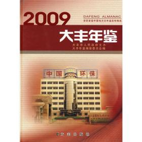 大丰年鉴2009