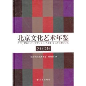北京文化艺术年鉴2009