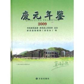 庆元年鉴2009