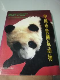 中国珍贵濒危动物(精装16开铜版)