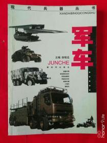 现代兵器丛书   《军车》