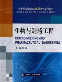 语码转换式双语教学系列教材:生物与制药工程
