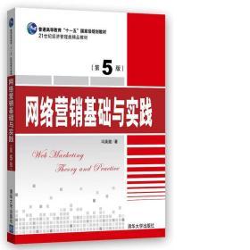 网络营销基础与实践(第5版)/21世纪经济管理类精品教材