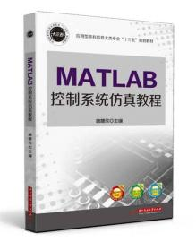 MATLAB控制系统仿真教程
