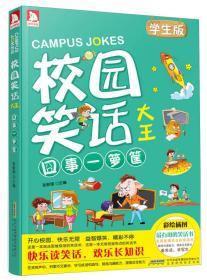 校园笑话大王 囧事一箩筐(cz)