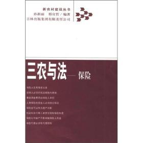 新农村建设丛书:三农与法·保险