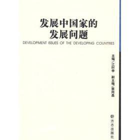 发展中国家的发展问题