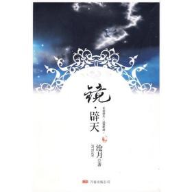沧月作品.镜·辟天(cz)