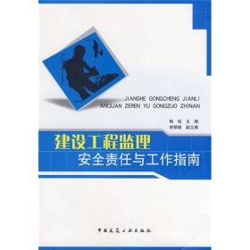 建设工程监理安全责任与工作指南