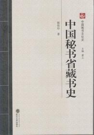 中国图书文化史:中国秘书省藏书史武汉大学郭伟玲9787307129023