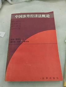中国涉外经济法概论1989年一版一印