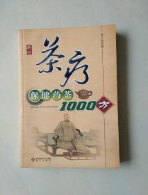 茶疗:保健药茶1000方