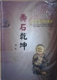 寿石乾坤 度寿山石珍藏册