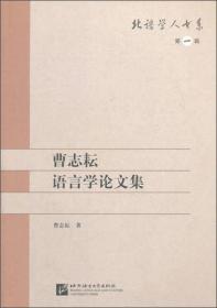 曹志耘语言学论文集