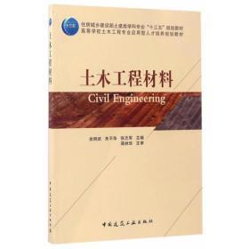 土木工程材料(赠课件)