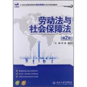 正版二手劳动法与社会保障法第二版第2版李瑞唐元平北京大学出版社有笔记