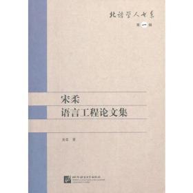宋柔语言工程论文集