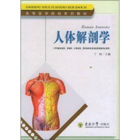 高等医学院校系列教材:人体解剖学