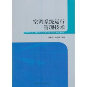 空调系统运行管理技术 张林华 中国建筑工业出版社 2017-05 9787112202409